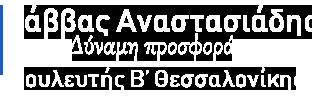 ΣΑΒΒΑΣ ΑΝΑΣΤΑΣΙΑΔΗΣ